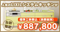 システムキッチンリフォームが激安!流山・柏・野田・松戸限定!工事も親切丁寧と評判です。